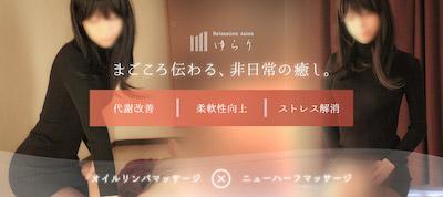 大阪NHマッサージリラクゼーションサロン ゆらり